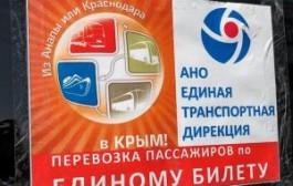 «Единый билет» в Крым снова поступил в продажу