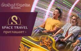 Dubai Parks and Resorts – приготовьтесь к НЕВЕРОЯТНОМУ!