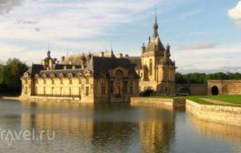 Шантийи - очаровательный замок под Парижем