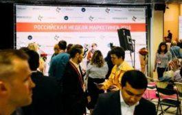 До Российской недели маркетинга остается 5 дней