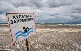 Власти Анапы запретили туристам и местным жителям купаться