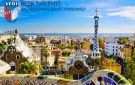 Испания и не только