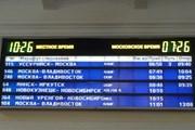 Переход РЖД на местное время привел к сбоям в продаже билетов