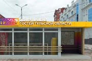 В Туле открылся инфоцентр для туристов