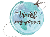 Travel Marketing Conference. Тема завтрашнего дня — продвижение.