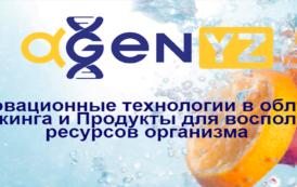 Как повысить иммунитет с Адженис